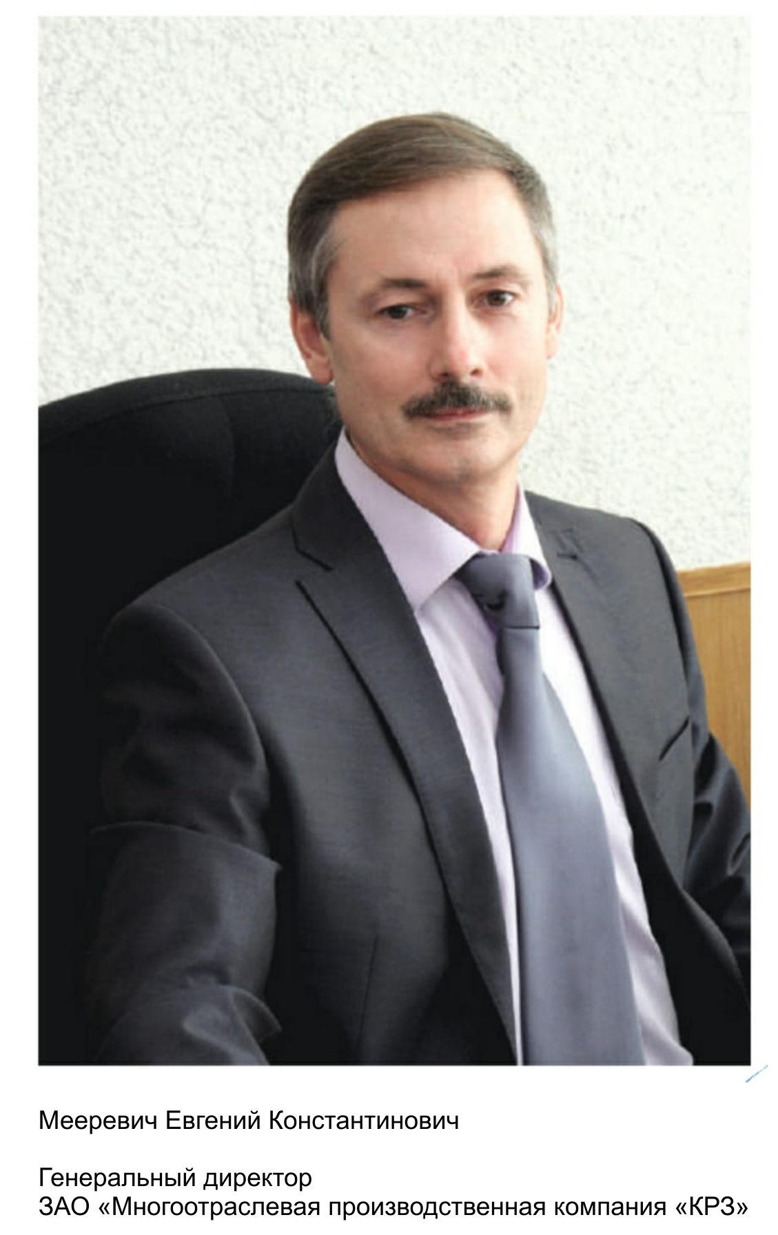 Генеральный директор  ЗАО «Многоотраслевая производственная компания «КРЗ»