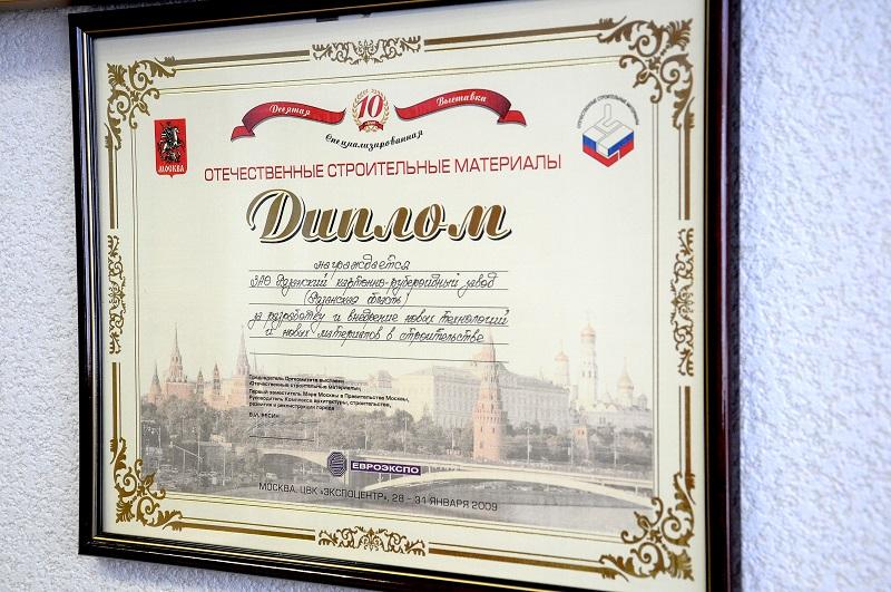 Диплом компании КРЗ